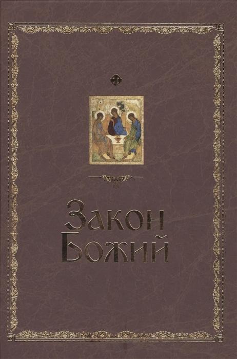 Слободской С. (сост.) Закон Божий