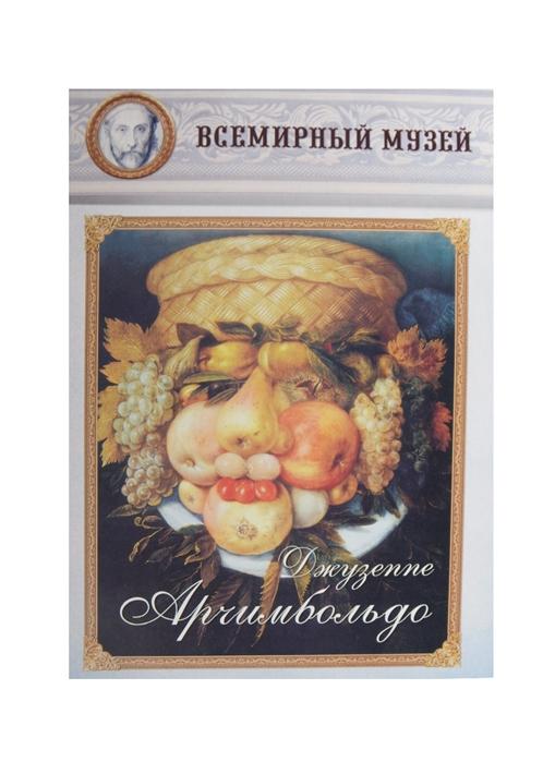 Джузеппе Арчимбольдо Всемирный музей