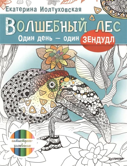 Иолтуховская Е. Волшебный лес Один день - один зендудл александр григорьев волшебныйлес сказка