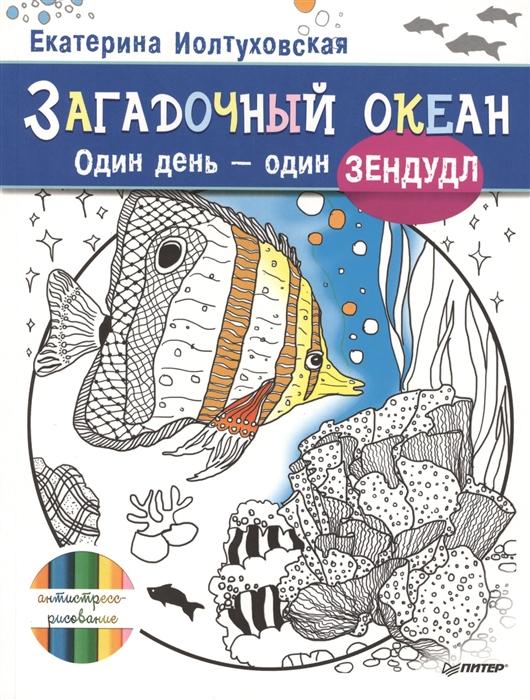 Иолтуховская Е. Загадочный океан Один день - один зендудл