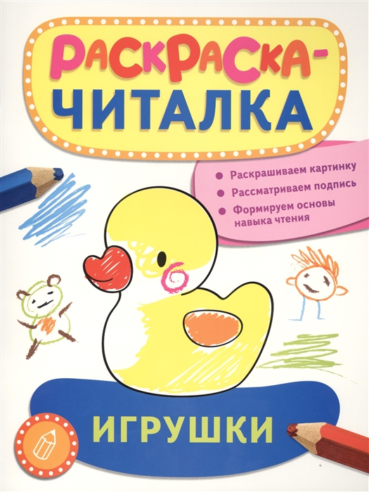 Игрушки Раскраска-читалка Раскрашиваем картинку Рассматриваем подпись Формируем основы навыка чтения