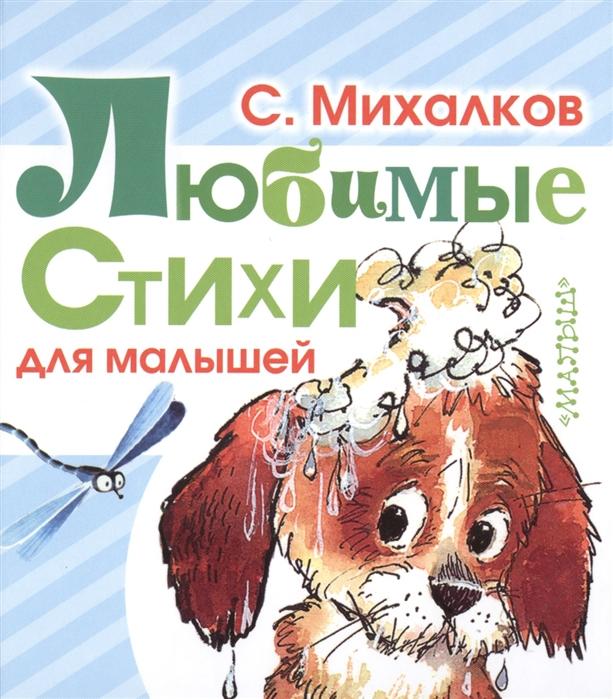 Михалков С. Любимые стихи для малышей михалков с в любимые стихи