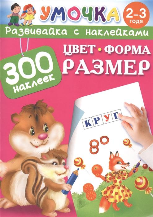 Дмитриева В., Горбунова И. Цвет форма размер 300 наклеек дмитриева в горбунова и цвет форма размер 300 наклеек