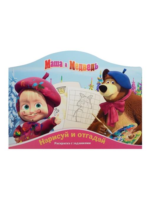 Пименова Т. (ред.) Нарисуй и отгадай Раскраска с заданиями РДП 1408 Маша и Медведь