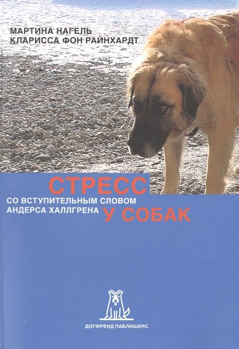 Стресс у собак 2-е издание