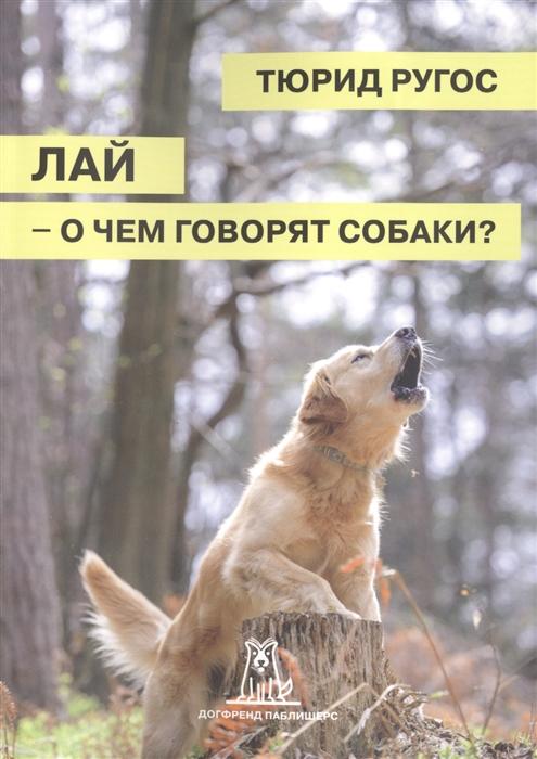 Ругос Т. Лай - о чем говорят собаки 2-е издание цена