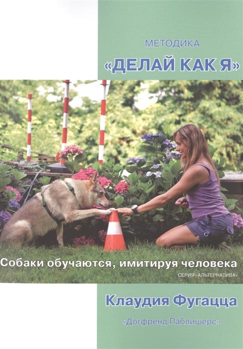 Фугацца К. Методика Делай как я Собаки обучаются имитируя человека 2-е издание цена