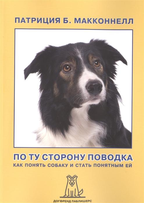 По ту сторону поводка Как понять собаку и стать понятным ей 2-е издание
