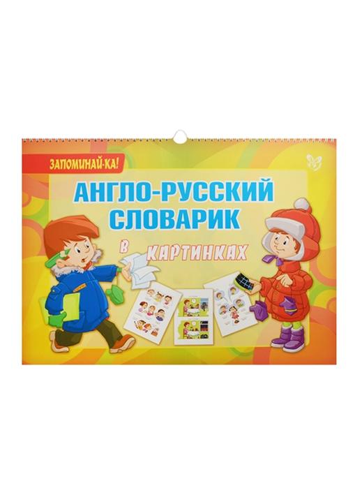 Илюшкина А. Англо-русский словарик в картинках цены