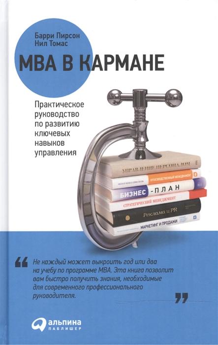Пирсон Б., Томас Н. MBA в кармане Практическое руководство по развитию ключевых навыков управления ричард н фогорос антиаритмические средства практическое руководство