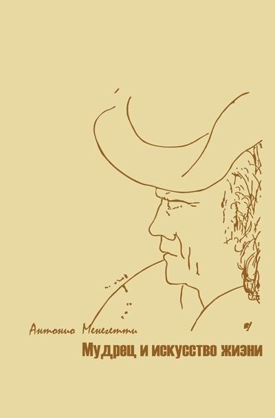 Менегетти А. Мудрец и искусство жизни раджниш ш истинный мудрец искусство умирать