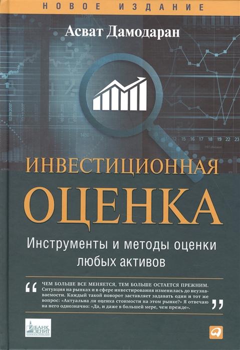 Дамодаран А. Инвестиционная оценка Инструменты и методы оценки любых активов