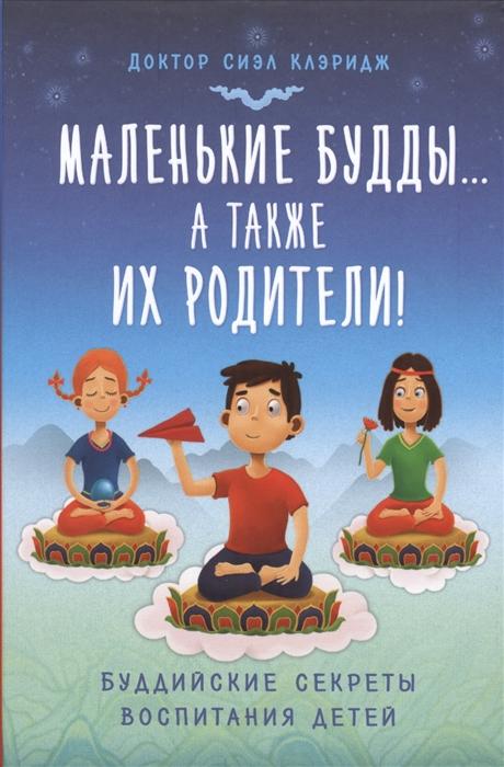 Маленькие Будды а также их родители Буддийские секреты воспитания детей