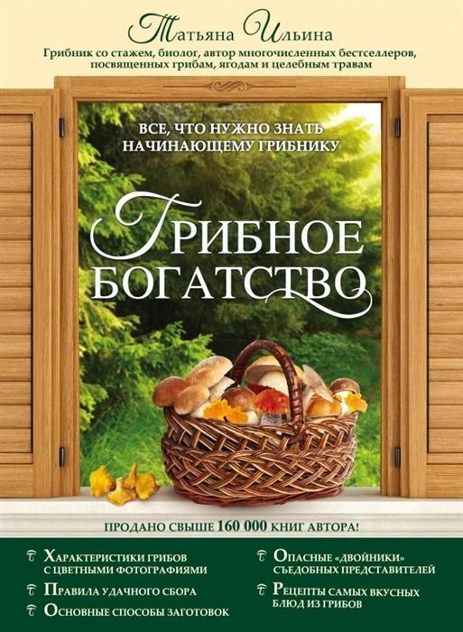 Ильина Т. Грибное богатство Все что нужно знать начинающему грибнику грибное меню