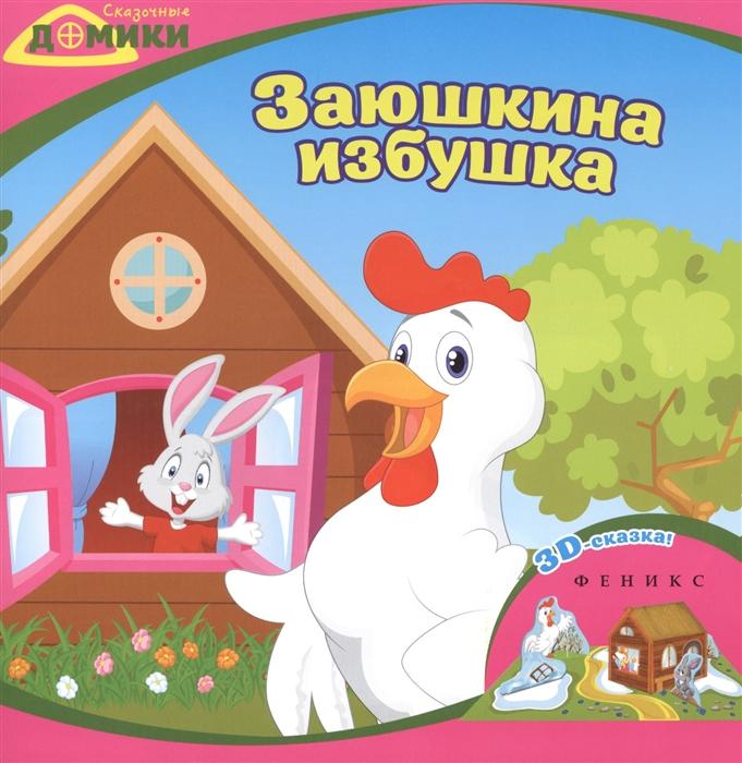 Сказочные домики Заюшкина избушка 3D-сказка сказочные домики заюшкина избушка 3d сказка