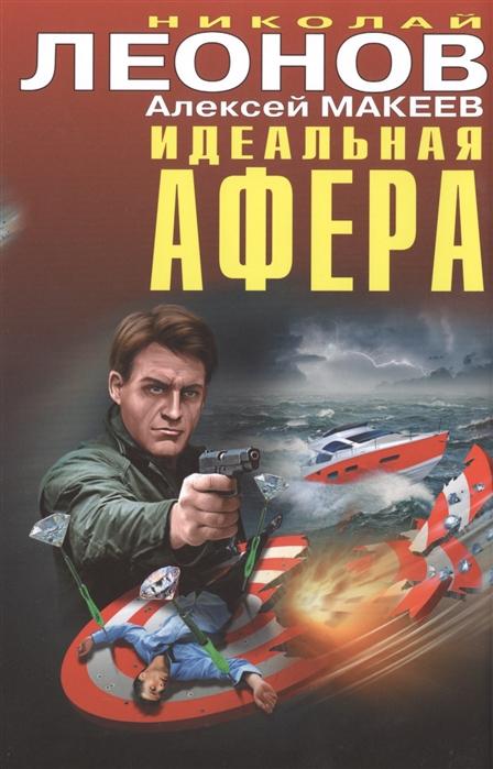 Леонов Н., Макеев А. Идеальная афера