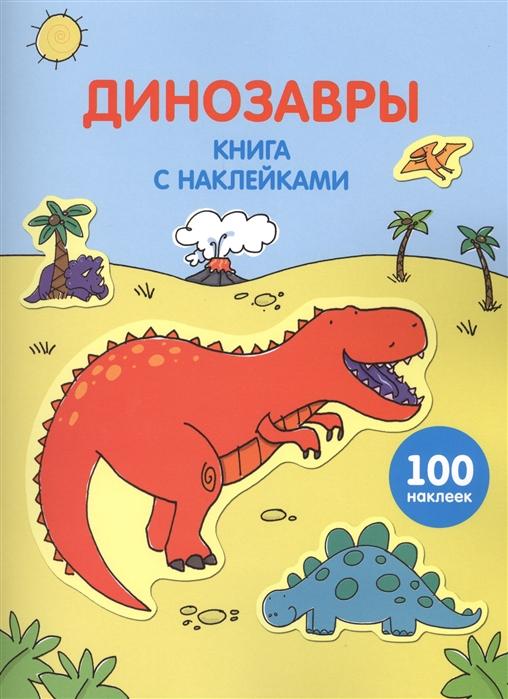 Купить Динозавры Книга с наклейками 100 наклеек, Эксмо, Книги с наклейками