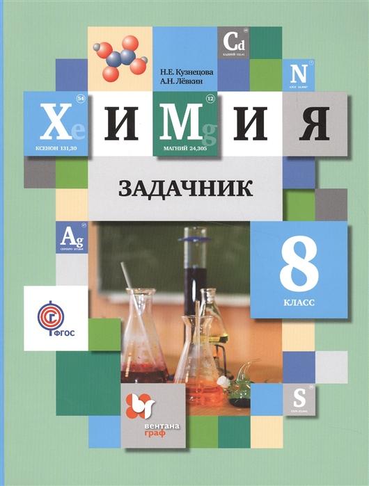 Кузнецова Н., Левкин А. Химия 8 класс Задачник для учащихся общеобразовательных организаций 2-е издание переработанное цена