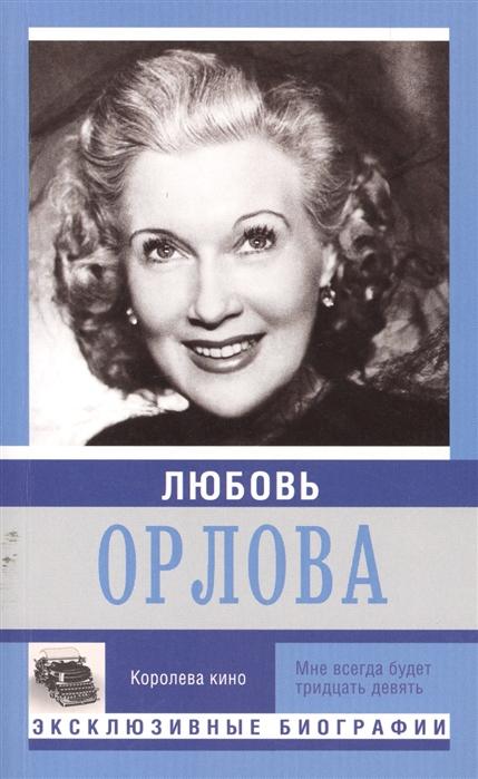 Мишаненкова Е. Любовь Орлова орлова е павел федотов