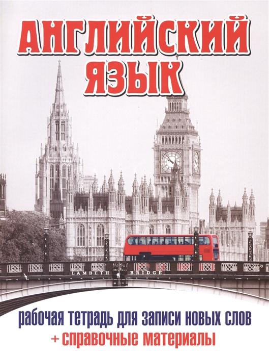 Английский язык Рабочая тетрадь для записи новых слов справочные материалы лондонский автобус