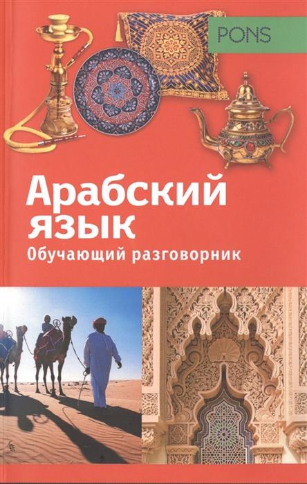 Арабский язык Обучающий разговорник