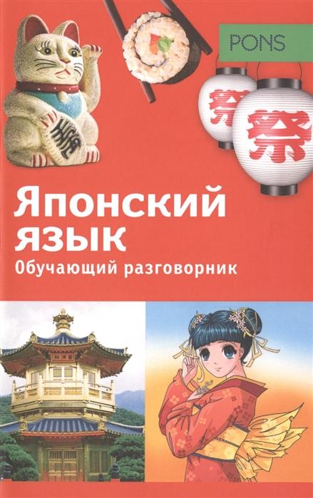 Доева И. (ред.) Японский язык Обучающий разговорник