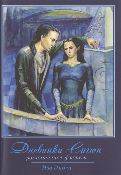 Дневники Сигюн Романтичное фэнтези