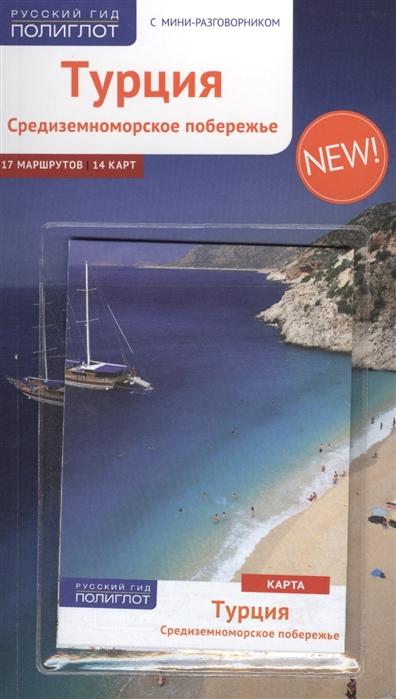 Шлюссель Б. Турция Средиземноморское побережье с мини-разговорником карта