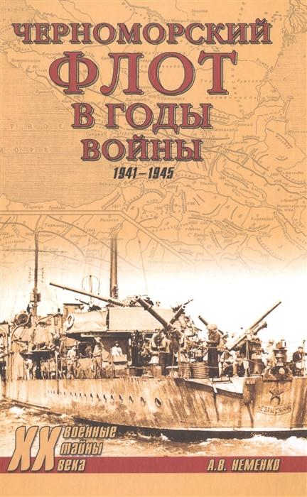 Неменко А. Черноморский флот в годы войны 1941-1945 цены онлайн