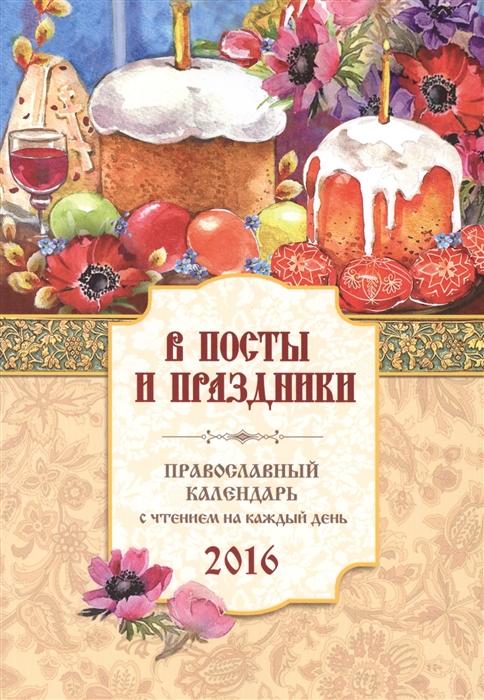 Соболев С. (сост.) В посты и праздники Православный календарь на 2016 год с чтением на каждый день губерман и праздники на каждый день книга календарь