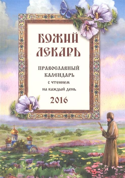 Иваненко Н. (сост.) Божий лекарь Православный календарь на 2016 год с чтением на каждый день цены