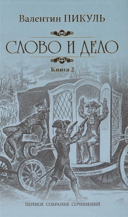 Пикуль В. Слово и дело Роман-хроника времен Анны Иоанновны Книга 2 Мои любезные конфиденты