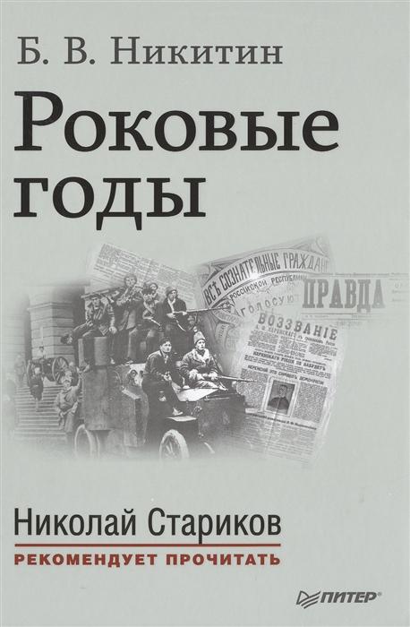 Никитин Б. Роковые годы С предисловием Николая Старикова