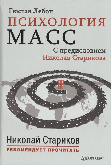 купить Лебон Г. Психология масс С предисловием Николая Старикова онлайн