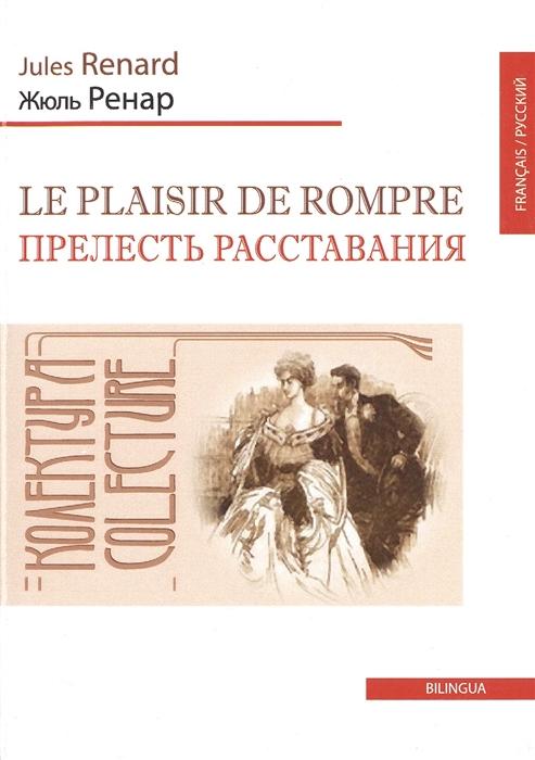 Ренар Ж. Le plaisir de rompre Прелесть расставания Одноактная комедия
