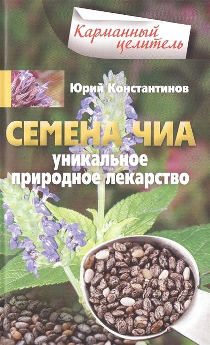 Константинов Ю. Семена чиа Уникальное природное лекарство лекарство диабенот