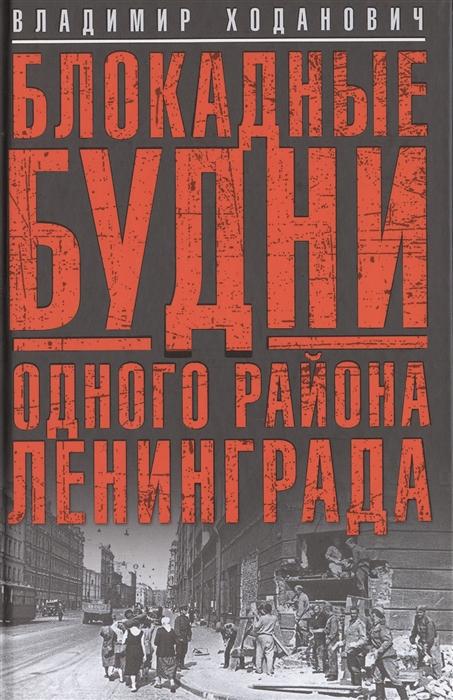 Ходанович В. Блокадные будни одного района Ленинграда