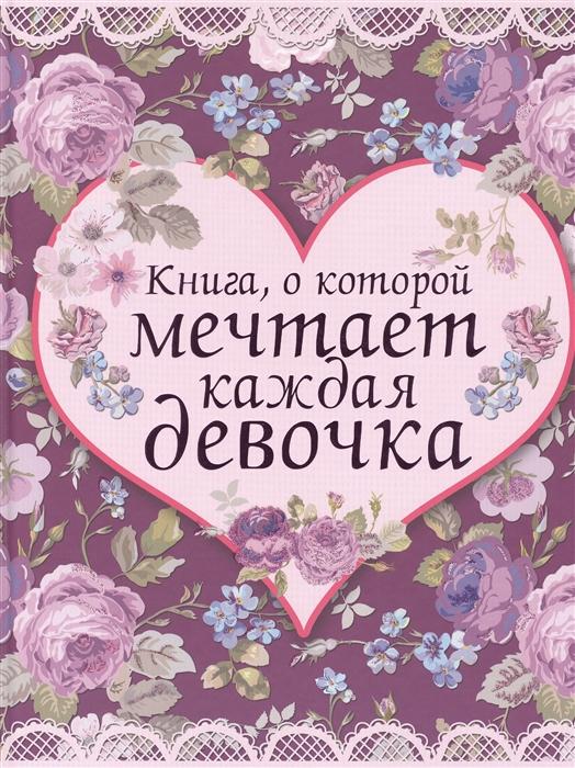 Боль-Корневская А. Книга о которой мечтает каждая девочка