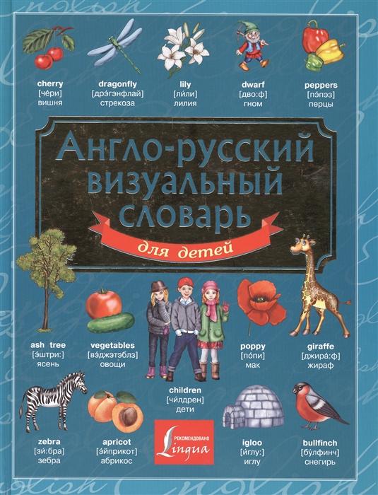 купить Вертягина А. (ред.) Англо-русский визуальный словарь для детей по цене 576 рублей