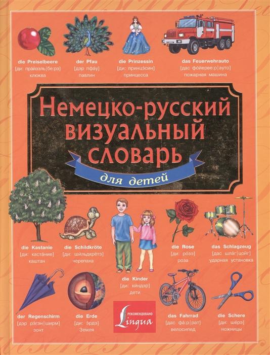 купить Газина Э. (ред.) Немецко-русский визуальный словарь для детей по цене 576 рублей