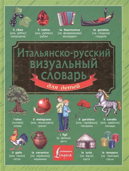 купить Окошкина Е. (ред.) Итальянско-русский визуальный словарь для детей по цене 576 рублей