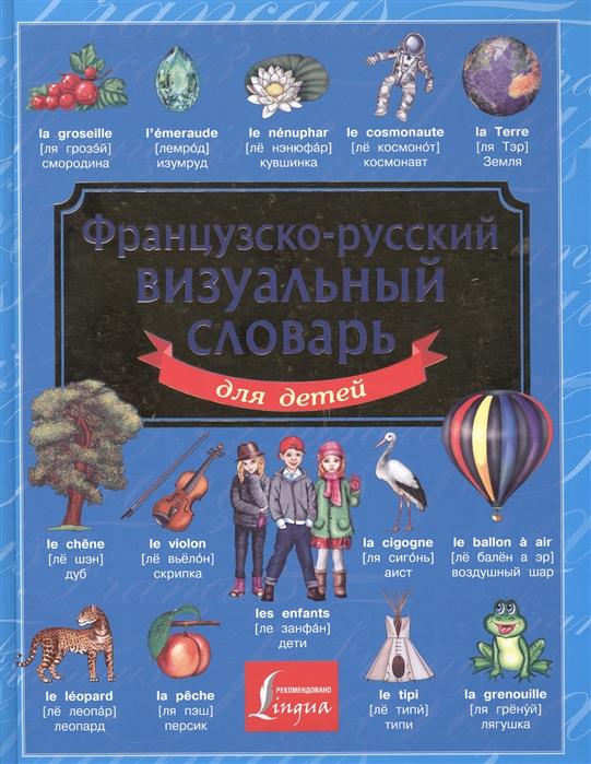 купить Геннис Г. (ред.) Французско-русский визуальный словарь для детей по цене 576 рублей