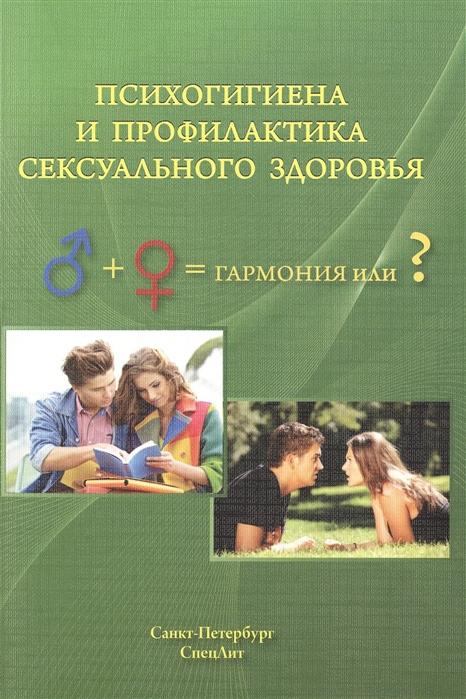 Дьяконов И., Овчинников Б., Краснов А., Дьяконова Т. Психогигиена и профилактика сексуального здоровья