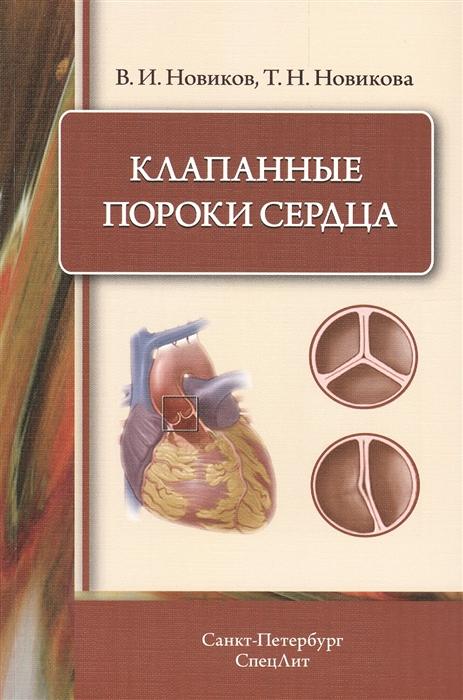 Новиков В., Новикова Т. Клапанные пороки сердца приобретенные пороки сердца