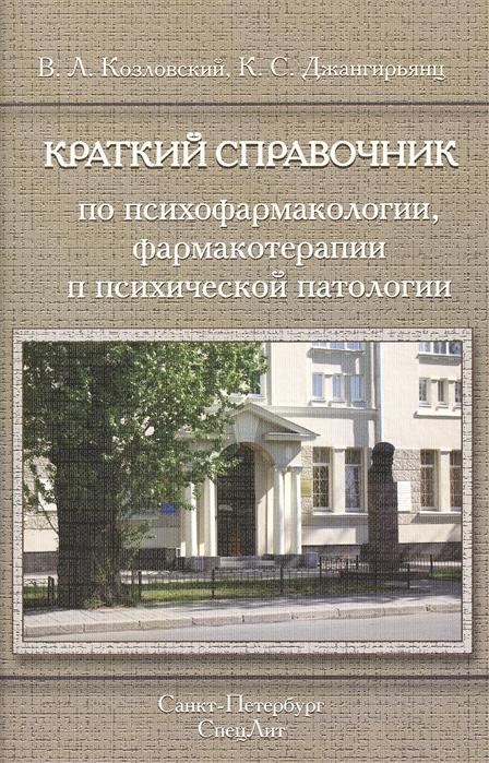 Краткий справочник по психофармакологии фармакотерапии и психической патологии