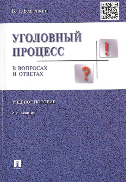 Безлепкин Б. Уголовный процесс в вопросах и ответах Учебное пособие все цены