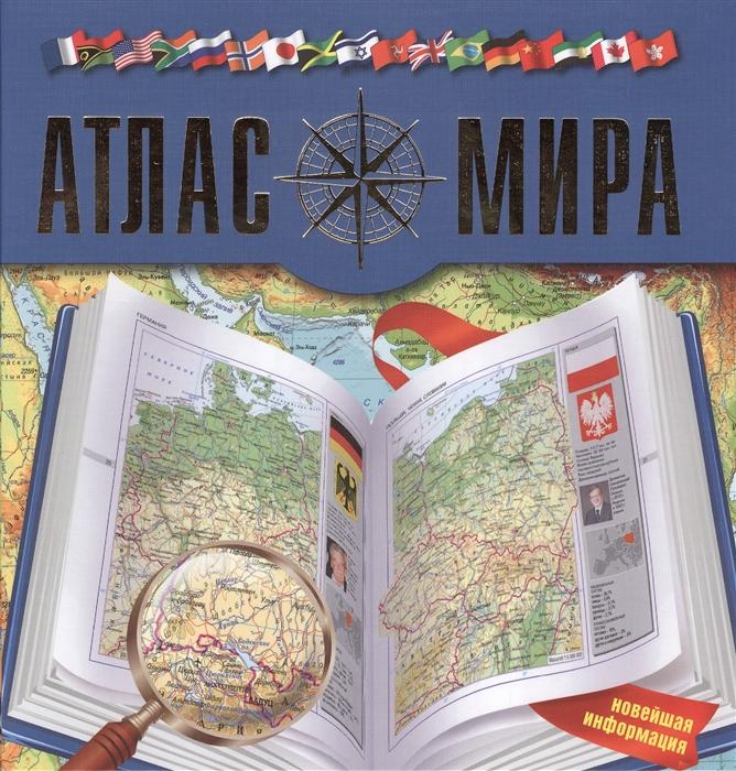 Атлас мира Издание 4-е исправленное и дополненное