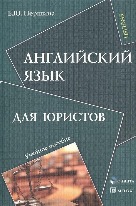 Першина Е. Английский язык для юристов Учебное пособие для бакалавров