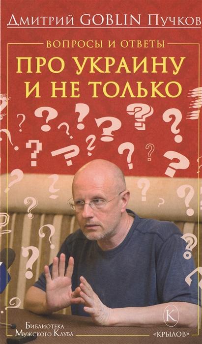 Пучков Д. Вопросы и ответы про Украину и не только