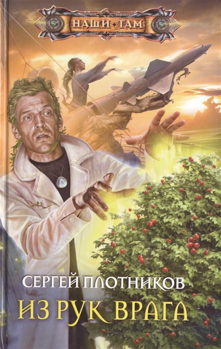 Плотников С. Из рук врага Роман евгений плотников сахалинская хроника